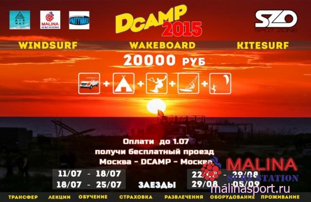 DCamp - летний лагерь на Азовском море!